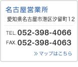 滋賀ユニック名古屋営業所